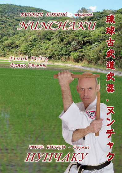 New textbook only about NUNCHAKU
