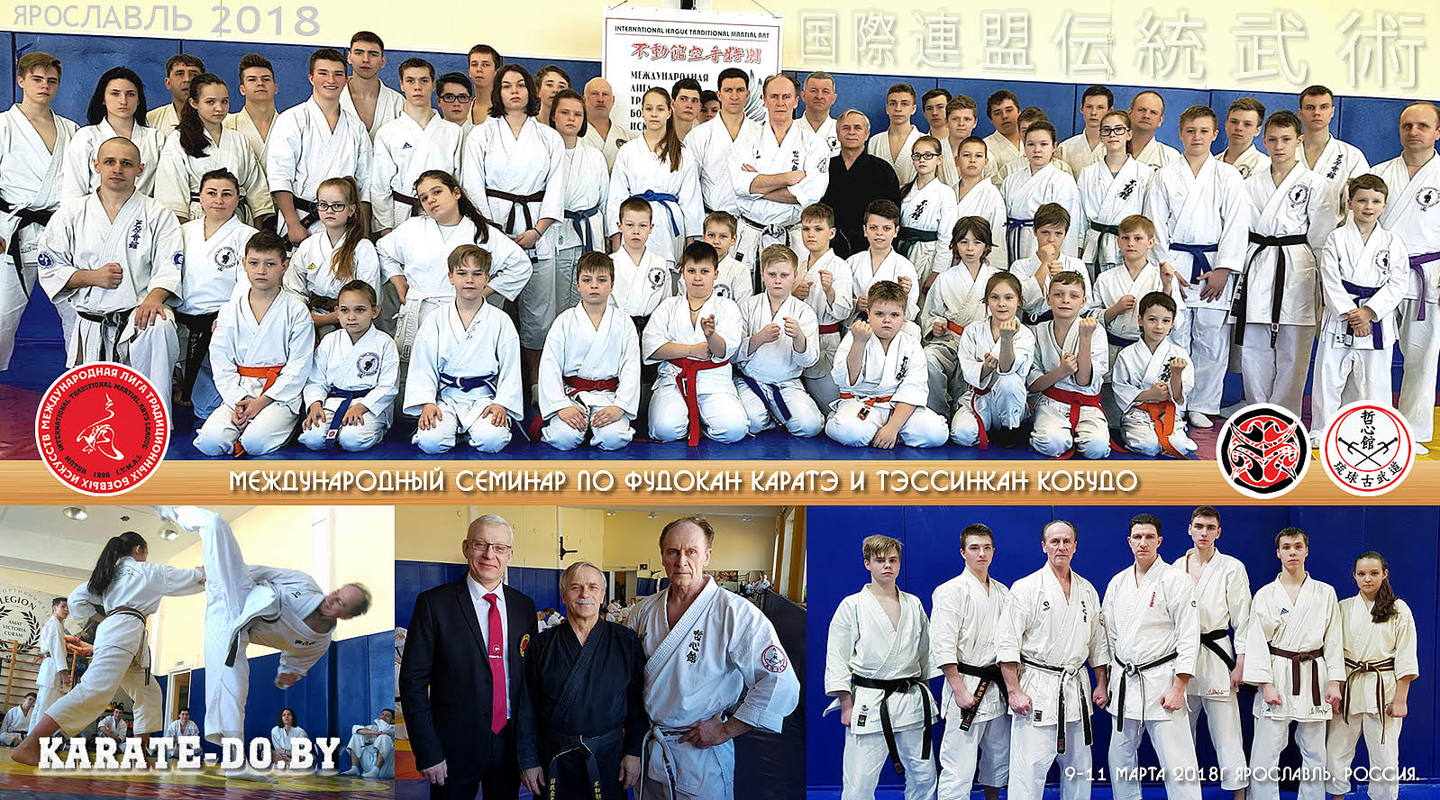International seminar in Ryûkyû Kobudô Tesshinkan and Karate Fudokan (Yaroslavl, Russia)