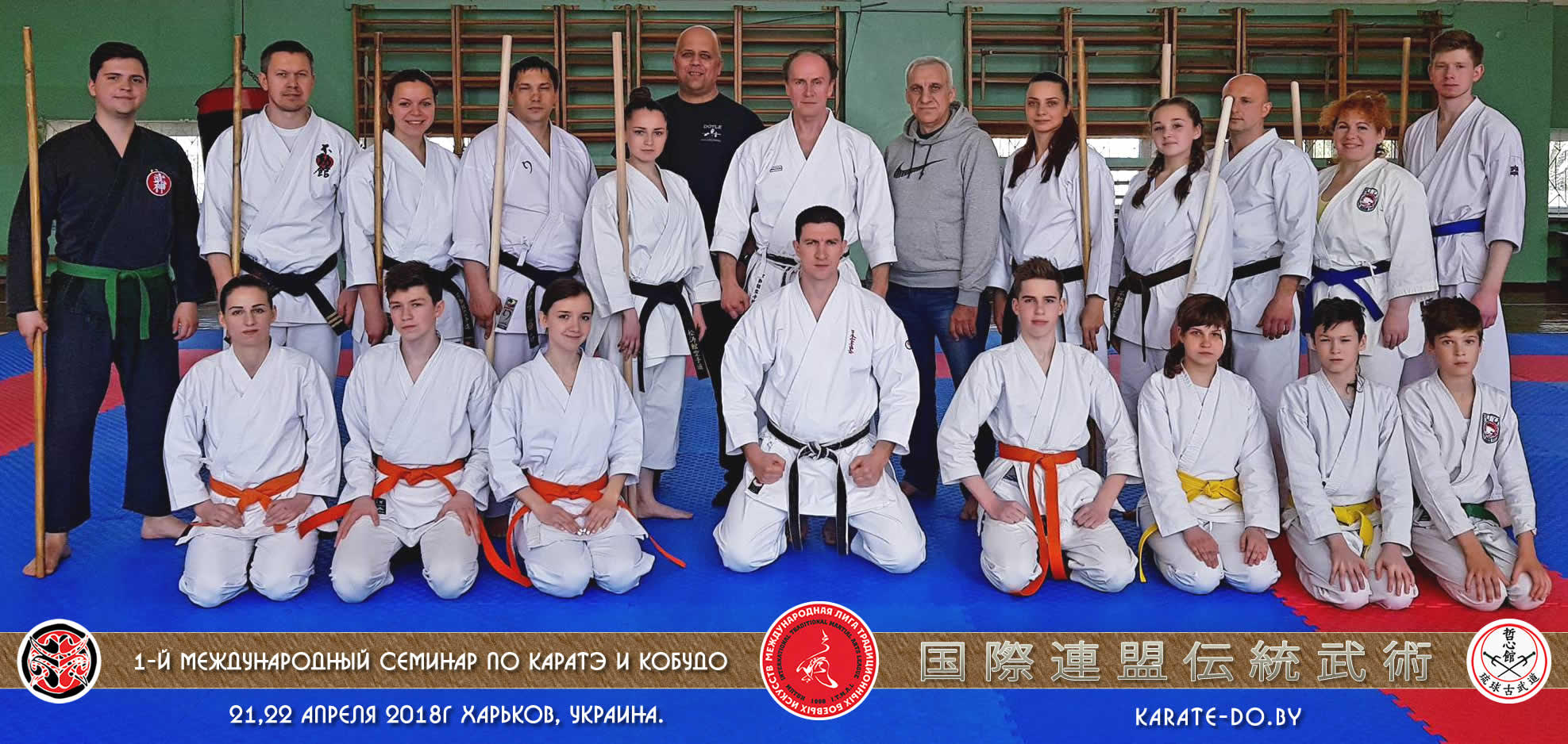 International seminar in Ryûkyû Kobudô Tessinkan and Karate Fudokan (Kharkiv, Ukraine)