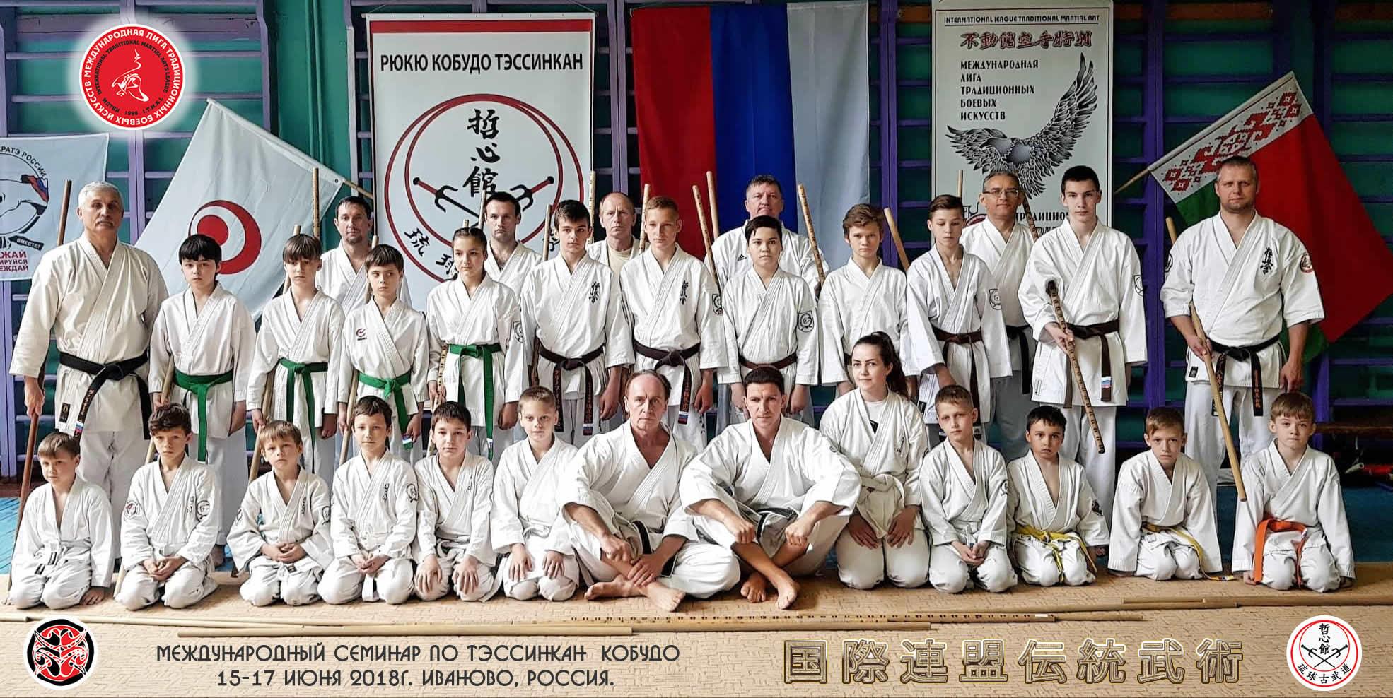 International seminar in Ryûkyû Kobudô Tesshinkan (Ivanovo, Russia)