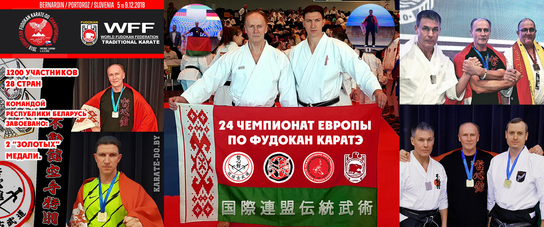 The 24th Championship and European Championship op FUDOKAN KARATE-DO of 2018 (Portorozh, Slovenia)