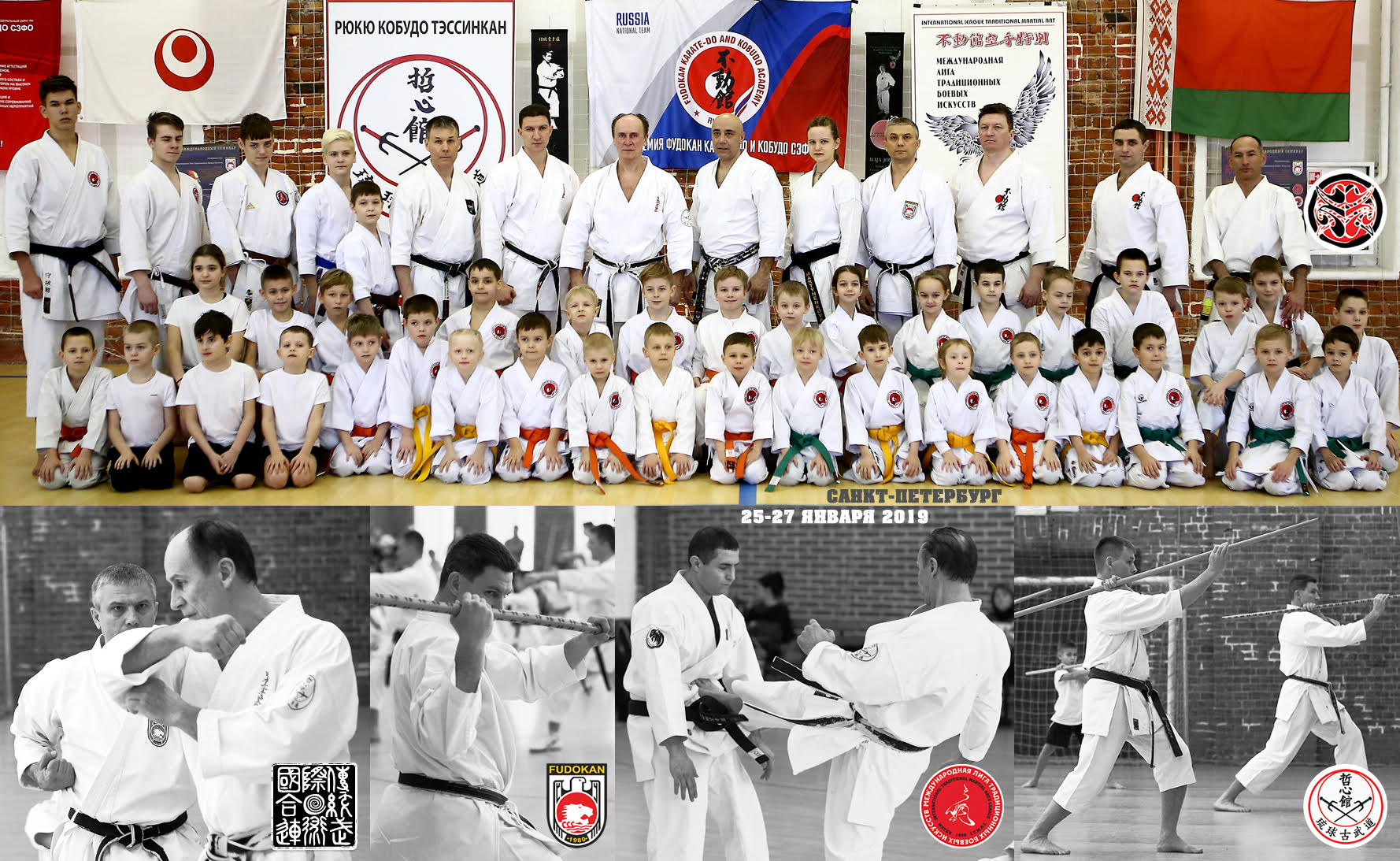 The international seminar on Karate Fudokan and Ryûkyû Kobudô Tessinkan  (St. Petersburg)